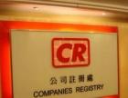 香港办公司-2017公司注册费用新标准
