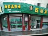 四川海格蕊蜂业有限公司 出售 纯天然蜂蜜
