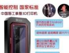 【优造智能】3D打印机/创客/STEAM教育