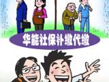 瑶海区城东街道企业全风险外包哪家经验丰富 华能新业 服务保障