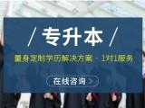 苏州上元教育学历提升-统招专升本与自考专升本的区别