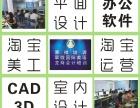 深圳坂田设计培训CAD培训3dmax培训