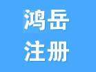 上海代理记账 纳税申报 财务疑难做账