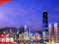 香港游二天一晚 (迪士尼)周末旅游 全包价600元