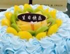 专注健康生日蛋糕大型蛋糕我们秉承无添加品味甜蜜