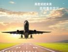 机场货运,快件,蔬菜,水果,普货,航空运输