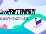 深圳电脑IT培训,学Python,JAVA,C语言