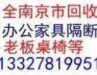 回收网南京二手办公家具回收南京二手实木家具回收