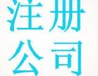 丹霞路蓝色湖畔石会计注册公司办营业执照申请一般纳税人靠谱
