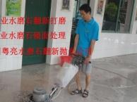荔湾区水磨石翻新硬化打磨、会议室、新房子木地板打蜡
