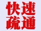 广州市越秀区疏通厕所疏通尿兜好技术