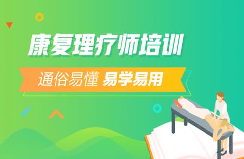 西宁中医经络按摩师必威零基础考证