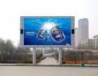 青岛市LED显示屏厂家 LED广告屏报价LED电子屏维修