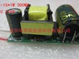 15-18W LED恒流驱动电源 带IC智能保护