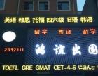 锦州鸿谊出国常年开设日韩语雅思托福班!