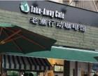 泉州老塞行动咖啡馆加盟 厦门冷饮热饮加盟费多少钱