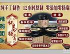 辣妈团队怀姜糖膏多少钱可以做代理会免费培训吗