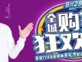 8月28香港TVB巨星关礼杰相约 艾美莉全城购美狂欢盛典