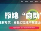 成都桔子科技网站设计采用HTML 5