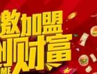杭州炸鸡汉堡加盟店,投资0元创业加盟,奶茶饮品加盟