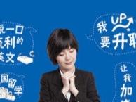 出国游留学口语英语培训