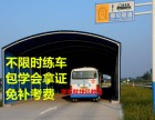中山增驾大车A1A2A3B1B2多少钱 多久拿证