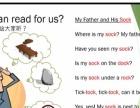 少儿英语网络课程