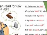 美式幼儿园课程 小学线上美式幼儿英语培训