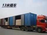 北京到中山物流 搬家 托运 3872