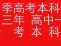 不用天津户口天津春考高中实验班面向全国招收初中生轻松考本科