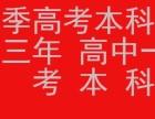 天津春季高考专本直通高中实验班面向全国招收初中生 轻松考大学