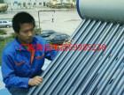 欢迎访问 洛阳清华园太阳能厂家驻洛售后 各区维修服务电话/Y