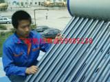 欢迎访问 洛阳清华阳光太阳能涧西/西工/老城各区维修服务电话
