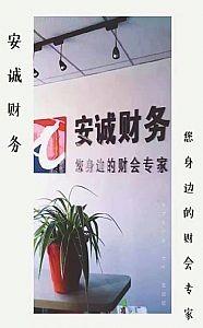 南通市高新区华山花苑公司注册代理记账找安诚财务李雪艳