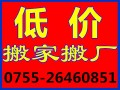 深圳专业搬场公司 深圳工厂搬家,深圳厂房拆迁