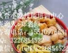 小吃培训麻辣烫麻辣香锅酸辣粉麻辣鱼火锅四川干锅火锅鸡地锅鱼