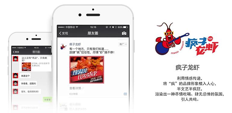 微信朋友圈广告营销策划