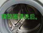 【活动】百洁帮上门清洗洗衣机、油烟机、冰箱、热水器