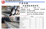 贵州螺旋管厂家 贵阳螺旋管价格现货 专业螺旋管厂家