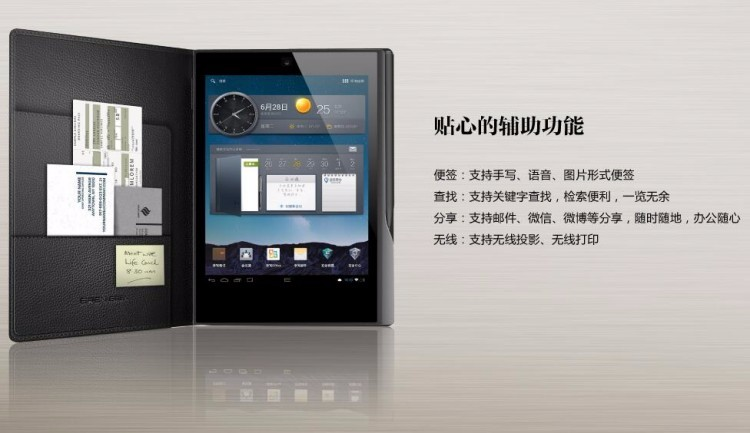 E人E本商务平板 T10 广州专卖店 销售地址在哪