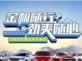 天津信立达汽车维修服务有限公司提供专业的维修救援、