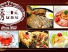 广州秀玉红茶坊加盟前景怎样/秀玉红茶坊可以加盟吗