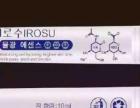 CBB韩国irosu涂抹水光针广东地区诚招合作伙伴