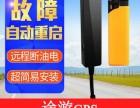 重庆安装gps定位 大巴车安装gps 机械车安装gps