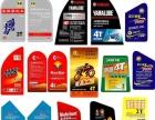 供应惠州不干胶标签,供应不干胶,打印标签