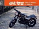 宗申 WEEK8 复古(出口转内销)徐州摩托车分期付款1元