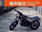 宗申 WEEK8 复古(出口转内销)江苏徐州摩托车分期付款