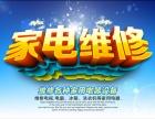 欢迎访问桐乡方太微波炉 全市报修 售后服务咨询电话!