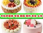 赣州卡拉多生日蛋糕同城配送章贡区新鲜奶油水果儿童祝寿慕斯芝士