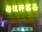 博济桥街道 谷山路裕恒轩茗茶 酒楼餐饮 商业街卖场